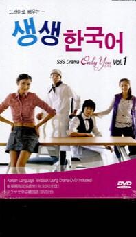 드라마로 배우는 생생한국어(중국어): Only You Vol. 1
