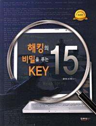 해킹의 비밀을 푸는 KEY 15