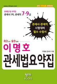 이명호 관세법요약집(2014)(3판) [새책]