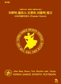 사교(파퓰러)댄스 =외형 깨끗하나 내부 7페이지내외 밑줄체크,메모 있습니다