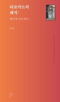 타로카드의 해석: 메이저 아르카나(타로카드 총서 2)