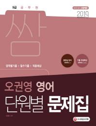 오권영 영어 단원별문제집(2019)(쌈)(개정판 4판)