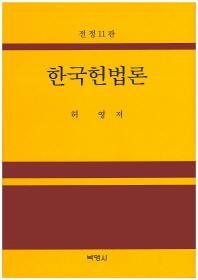 한국헌법론(전정판 11판)(양장본 HardCover)