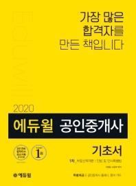 공인중개사 1차 기초서(2020)(에듀윌)