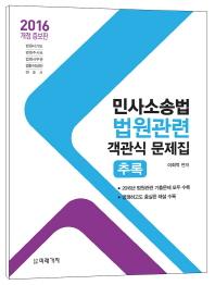 민사소송법 법원관련 객관식 문제집 추록(2016)(개정증보판)