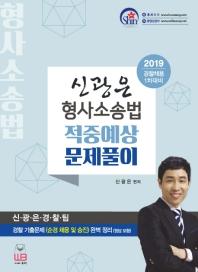 신광은 형사소송법 적중예상 문제풀이(2019) #