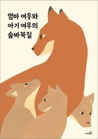엄마 여우와 아기 여우의 숨바꼭질 /사파리/3-090100