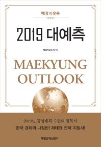매경아웃룩 2019 대예측