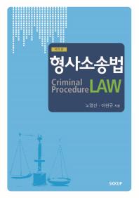 형사소송법(5판)(양장본 HardCover)