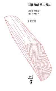 김목공의 우드워크
