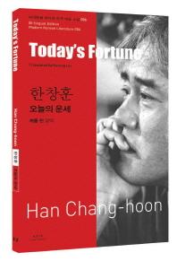 한창훈: 오늘의 운세(Today s Fortune)(바이링궐 에디션 한국 대표 소설 56)
