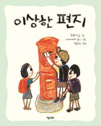 이상한 편지 - 행복한 책꽂이 06 [밑줄, 필기 있음]