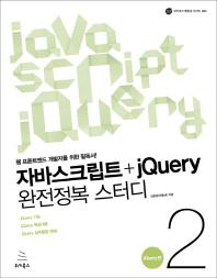 자바스크립트+jQuery 완전정복 스터디. 2: jQuery편
