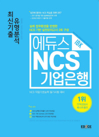 NCS 기업은행 IBK 최신기출 유형분석(2017)