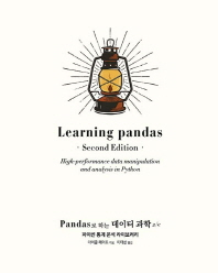 Pandas로 하는 데이터 과학
