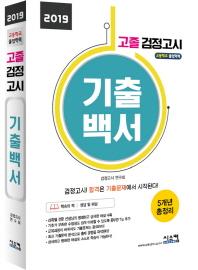 고졸 검정고시 기출백서(2019)