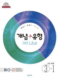 중학 수학 중3-1(기초탄탄 라이트)(2019)(개념 플러스 유형)