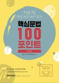 이동기 영어 핵심문법 100포인트 빈칸노트(2020)