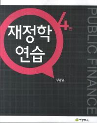 재정학 연습(4판)