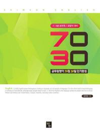 공무원영어 70점 30일 단기완성(7 9급 공무원/경찰직 대비)(7030)(전2권)