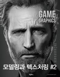 The Game Graphics: 모델링과 텍스처링. 2(CD1장포함)