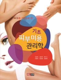 기초 피부미용 관리학(NCS를 기반으로 한)