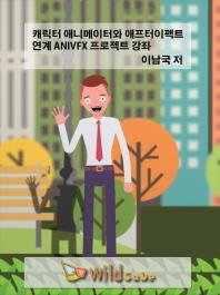 캐릭터 애니메이터와 애프터이펙트 연계 ANIVFX 프로젝트 강좌