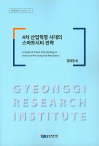 4차 산업혁명 시대의 스마트시티 전략(정책연구 2018-77)