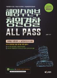 해양수산부 청원경찰 All Pass(2019)