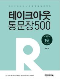 테이크아웃 통문장 500(2020)