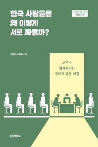 한국 사람들은 왜 이렇게 서로 싸울까?(조형일의 갈등 조정 1: 집단갈등)
