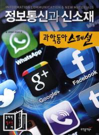 정보통신과 신소재(과학동아 스페셜)