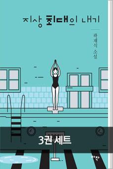곽재식 단편소설 e오디오북 3종 세트