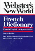Webster's New World French ///CC13