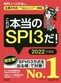 これが本當のSPI3だ! 2022年度版