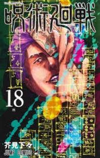 呪術廻戰 18 アクリルスタンドカレンダ-付き(同梱版)