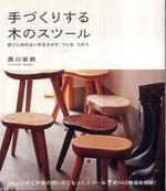 [해외]手づくりする木のスツ-ル 座り心地のよい形をさがす,つくる,つかう