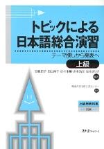 トピックによる日本語總合演習―テ-マ探しから發表へ 上級 =9~30페이지중 11페이지 밑줄메모등의 사용감외 깨끗합니다