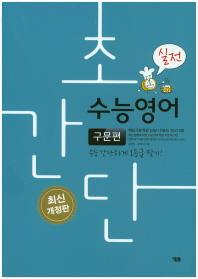 초간단 수능영어: 구문편(실전)