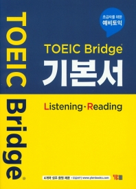 TOEIC Bridge 기본서 (Listening - Reading)(CD1장포함)