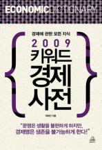 2009 키워드 경제사전(양장본 HardCover)