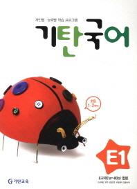 기탄국어 E단계 1집(개정판 3판)