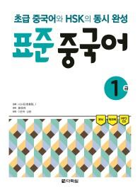 표준 중국어 1급(CD1장포함)