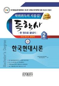 한국현대시론 한 권으로 끝내기(독학사 국어국문학 2단계)