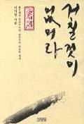 거칠것이 없어라:김종서 평전
