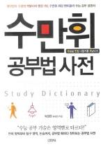 수만휘 공부법 사전