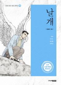 날개(만화 한국 대표 문학선 8)