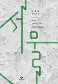 서울 / 손홍규
