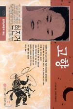 고향(한국남북문학100선 13)