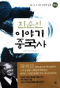 진순신 이야기 중국사. 5:초원의 질풍(반양장)
